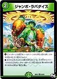 デュエルマスターズ新2弾/DMRP-02/56/UC/ジャンボ・ラパダイス