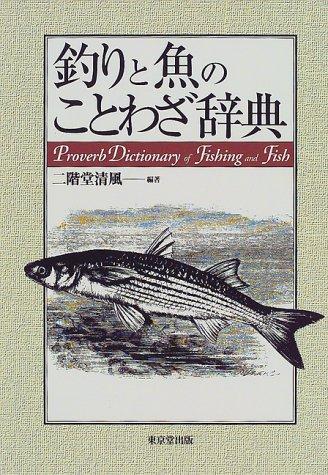 釣りと魚のことわざ辞典の商品画像