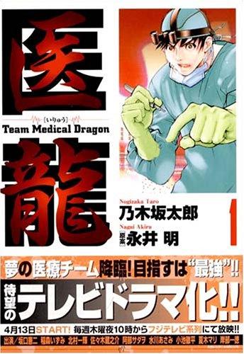 医龍—Team Medical Dragon (1) ビッグコミックス―BIG COMIC SUPERIOR pdf epub