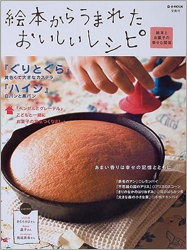 絵本からうまれたおいしいレシピ \u203e絵本とお菓子の幸せな関係\u203e (e\u2010MOOK)