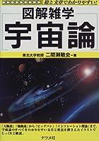 宇宙論―図解雑学 (図解雑学-絵と文章でわかりやすい!-)