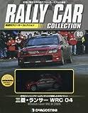 ラリーカーコレクション 80号 (三菱・ランサー WRC 04 2004) [分冊百科] (モデル付)