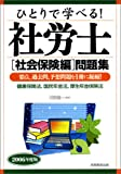 ひとりで学べる!社労士 社会保険編 テキスト〈2006年度版〉