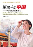 Reading China Through Newspaper, Wang Hailong, 730106893X