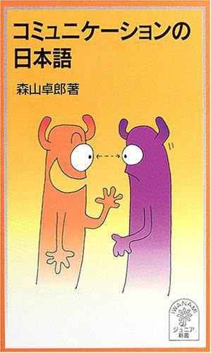 コミュニケーションの日本語 (岩波ジュニア新書)