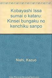 Kobayashi Issa sumai o kataru: Kinsei bungaku no kenchiku sanpo (Japanese Edition)