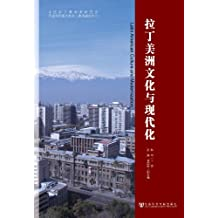 Latin American Culture and Modernization(Chinese Edition)