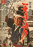 Japanese Movie - Miyamoto Musashi Ichijyoji No Ketto [Japan DVD] DUTD-2150