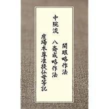 shingon-shu kaigenryakusahou hassaikairyakusahou dojyohonzonjyunteibutumotouki (Japanese Edition)