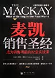 img - for Mackay: MBA of Selling in the Real World (Chinese Edition) book / textbook / text book