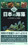 日本の海藻―基本284