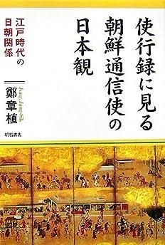 使行録に見る朝鮮通信使の日本観:江戸時代の日朝関係