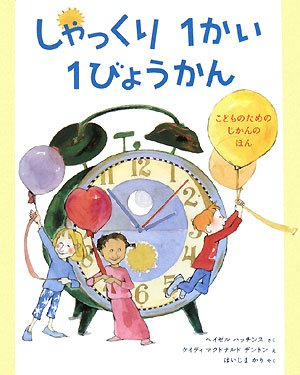 Download A Second Is a Hiccup: A Child's Book of Time (Japanese Edition) pdf