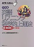 完全版 英語リスニング科学的上達法 音韻篇(CD-ROM付) (ATR call)