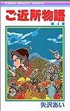 ご近所物語 4 (りぼんマスコットコミックス)