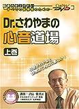 Dr.さわやまの心音道場(上巻) ケアネットDVD