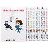 涼宮ハルヒちゃんの憂鬱 コミック 1-10巻セット (カドカワコミックス・エース)
