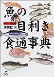 カラー完全版 魚の目利き食通事典 (講談社+α文庫)