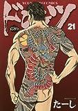 ドンケツ 21巻 (ヤングキングコミックス)