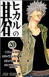 ヒカルの碁 (20) (ジャンプ・コミックス)
