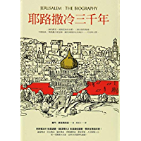 耶路撒冷三千年 (Traditional Chinese Edition)