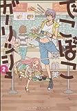 でこぼこガーリッシュ 2巻 (ビームコミックス)