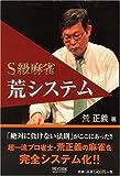 マイコミ麻雀BOOKS S級麻雀 荒システム