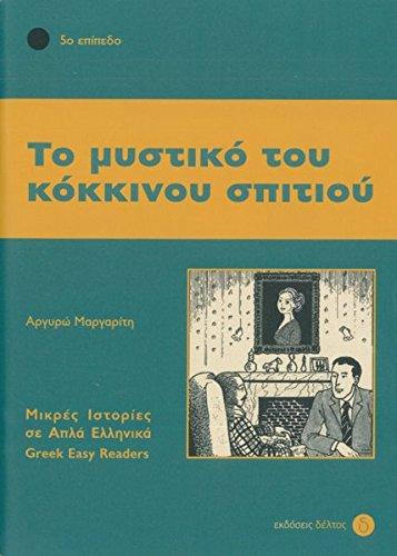 Stufe 5: To mystiko tou kokinou spitiou: Lektüre (Griechische Lektüren für Erwachsene)