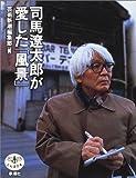 司馬遼太郎が愛した「風景」 (とんぼの本)