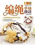 编绳手链技法 (Chinese Edition)