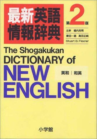 The Shogakukan Dictionary of New English Edition (Japanese and English Edition)