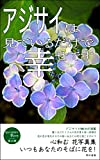 Hydrangea collection of photographs: A photo collection of relaxing flowers miteirudakedeshiawasedesu (Japanese Edition)