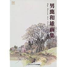 Oga Kazuo Illustration Art Book (Import Japon)