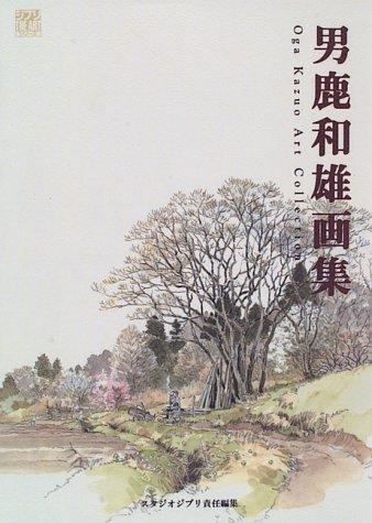 男鹿和雄画集 (ジブリTHE ARTシリーズ)