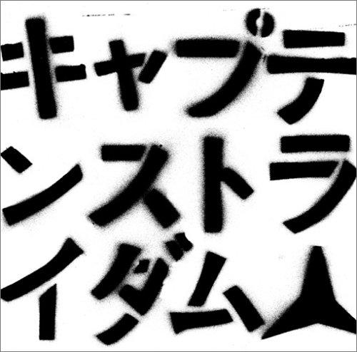 Amazon.co.jp: キャプテンストラ...