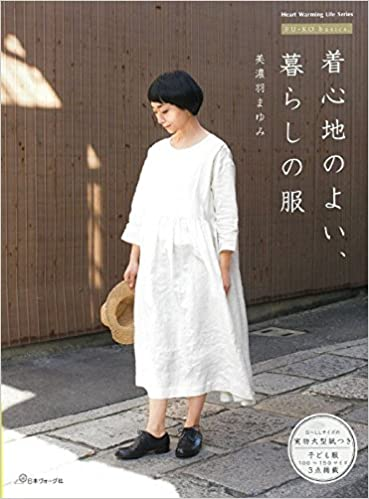 FU-KO basics. 着心地のよい、暮らしの服 (Heart Warming Life Series)