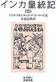インカ皇統記〈2〉 (岩波文庫)
