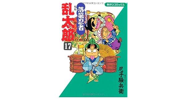 Failure Ninja Rantaro (17) (Asahi Comics) [Comic]: Amazon.es ...