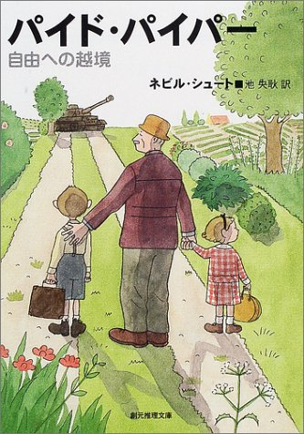パイド・パイパー - 自由への越境 (創元推理文庫)