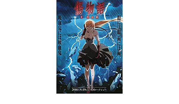 Kizumonogatari II Nekketsu-hen Promotional Poster
