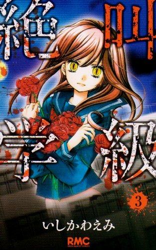 絶叫学級 3 (りぼんマスコットコミックス)