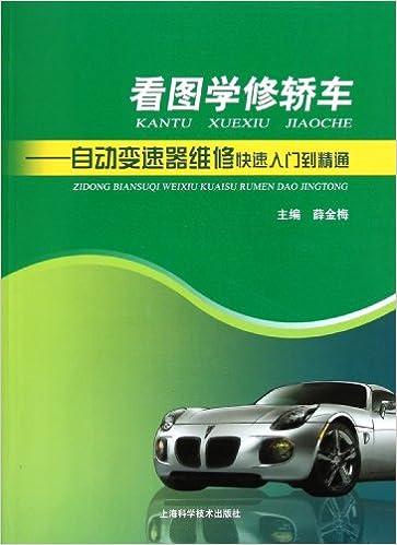 learn transmission repair online