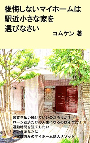 10 Reasons to choose a small house near the station ekichikatiisanaie (Japanese Edition)