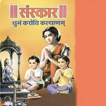 Shree Ram Raksha Bhavartha de Uttara Kelkar, Amruta