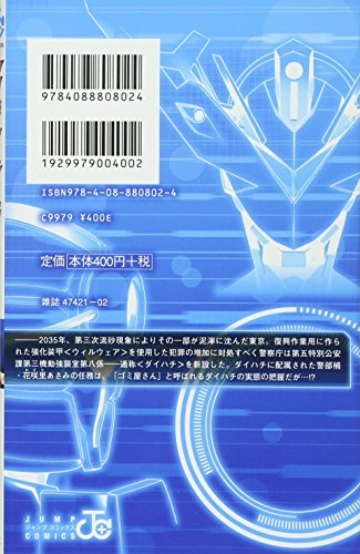 Active Raid Special Public Security Fifth Division Third Mobile Assault Eighth Unit Vol.1