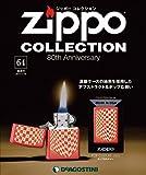 ジッポー コレクション 64号 (ポップカルチャー 2005) [分冊百科] (ジッポーライター付)