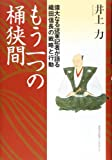 Strategy and Action of Oda Nobunaga war correspondent talks about the great - Okehazama another ISBN: 4876014957 (2000) [Japanese Import]