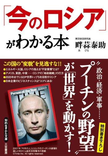 「今のロシア」がわかる本 (知的生きかた文庫 あ 30-1)