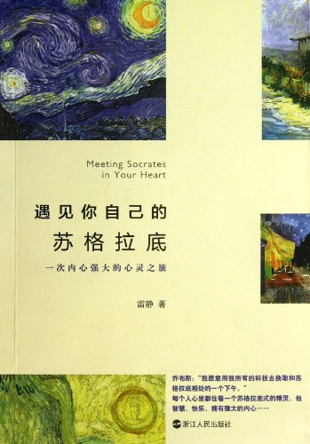 Meeting Socrates in Your Heart (Chinese Edition)