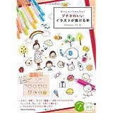 ボールペンでかんたん! プチかわいいイラストが描ける本 (コツがわかる本!)